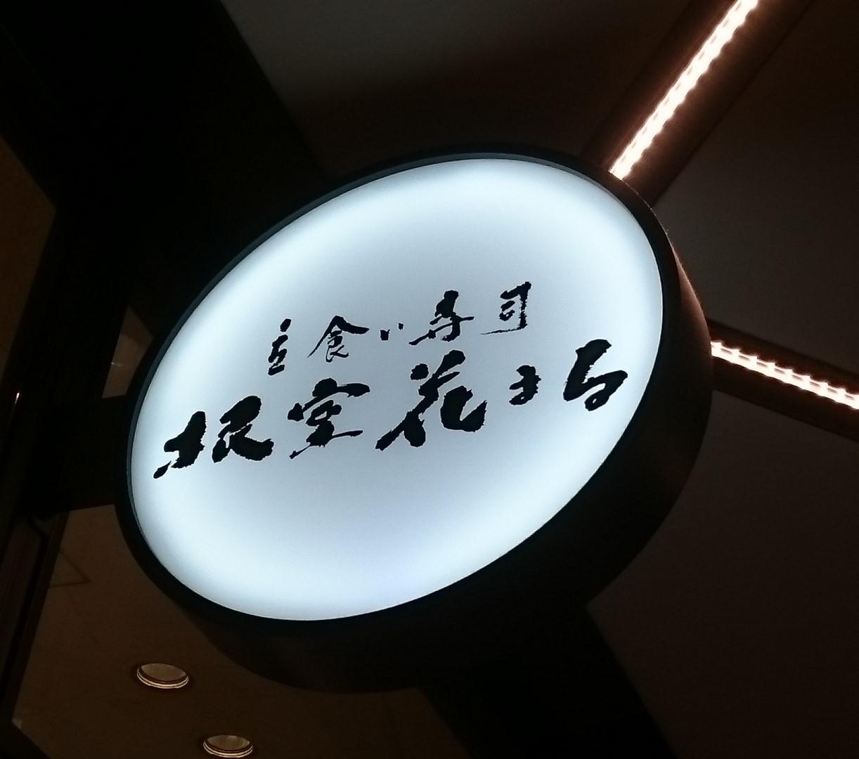 銀座で立ち食い鮨♪ 根室花まる_c0100865_08280579.jpg