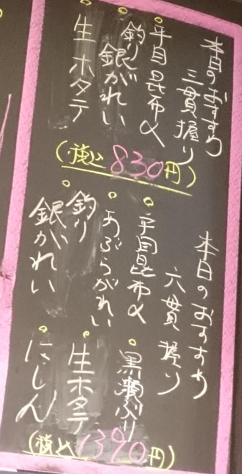 銀座で立ち食い鮨♪ 根室花まる_c0100865_10180645.jpg