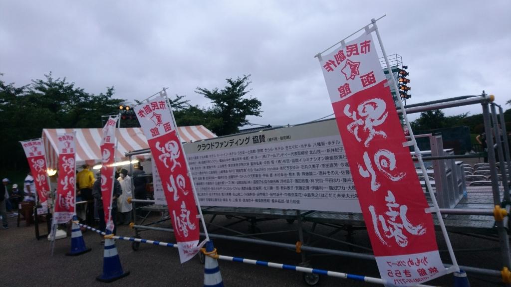 小雨の降るなか、開演を待つ函館野外劇_b0106766_23223442.jpg