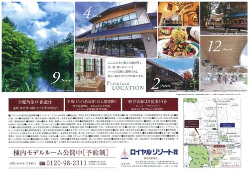 新築マンション「プリンシパル軽井沢」好評分譲中!_d0035921_16323463.jpg