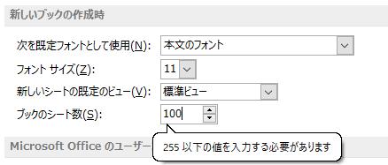 新規ブックのワークシート数_a0030830_08591637.png
