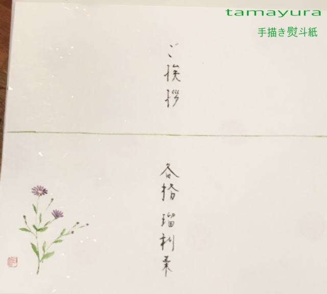 手描き熨斗紙_c0187754_2241212.jpg