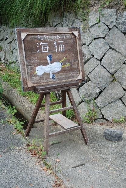 「海猫」さん_d0359503_16435194.jpg