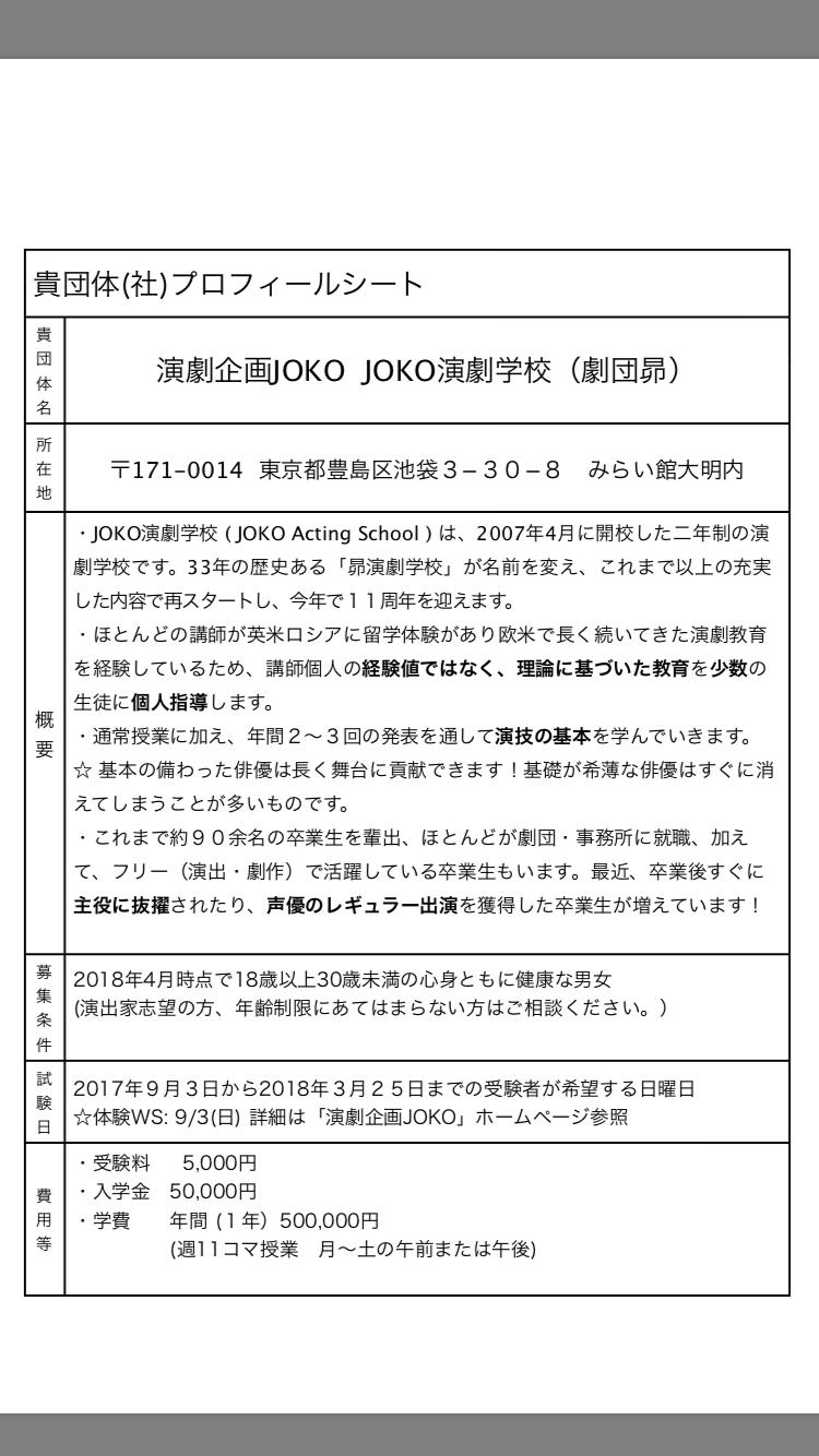 9/3(日)はJOKO 体験入学ワークショップの日!_b0134715_10473657.jpg