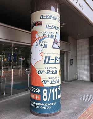 マスダユタカのロードサイダー・アート展_f0152544_11364669.jpg