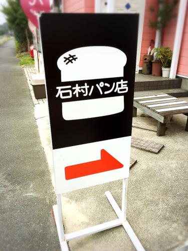 石村パン店_e0292546_08024402.jpg