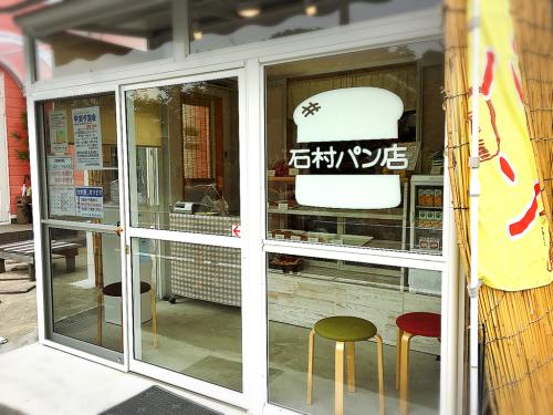 石村パン店_e0292546_08024450.jpg