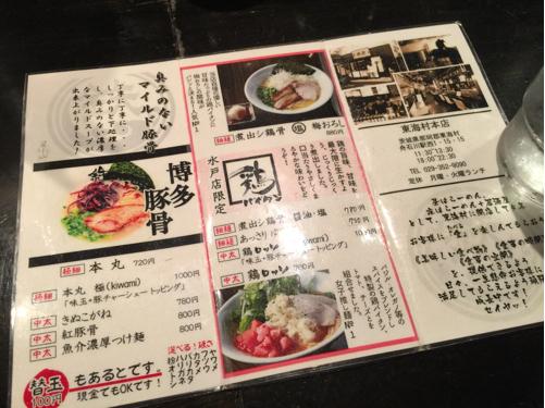 たまには違う店~鉄風ミヤマチ@水戸エクセルみなみ_f0207146_08412020.jpg