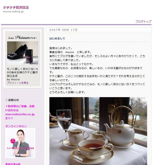 「ケチケチ贅沢日記」10周年!_c0134902_21154653.jpg