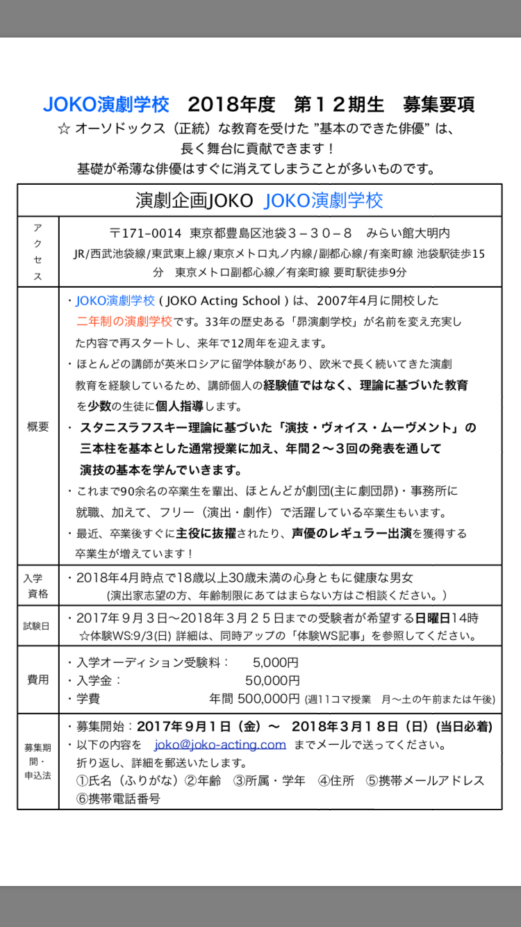 JOKO演劇学校 募集要項_b0134715_14074848.jpg