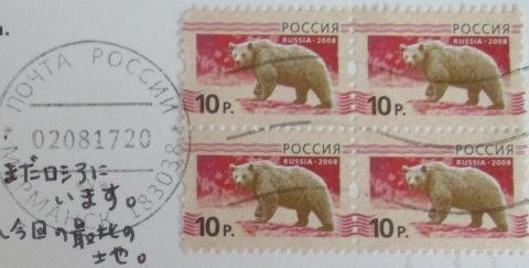 ロシアからの葉書_d0072917_19563198.jpg
