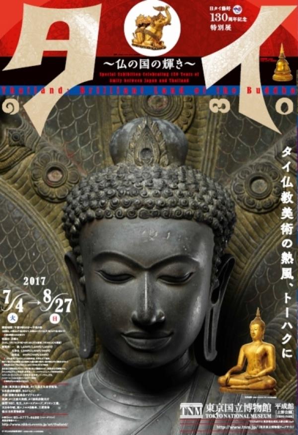 タイ 仏の国の輝き 東京国立博物館_e0345320_09521722.jpg