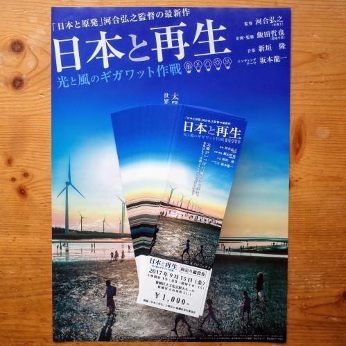 日本と再生 自主上映会 いよいよ1ヶ月後になりました_d0004728_10231057.jpg