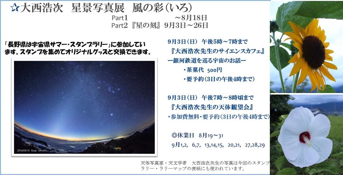 9/3は大西浩次先生のお話し_a0212730_20582101.jpg