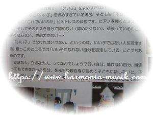 ピアノ教室通信☆大事・・マルコリーニ_d0165645_21350614.jpg