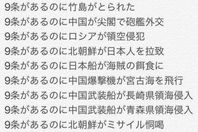 9条があるのに…_f0168392_00120825.jpg