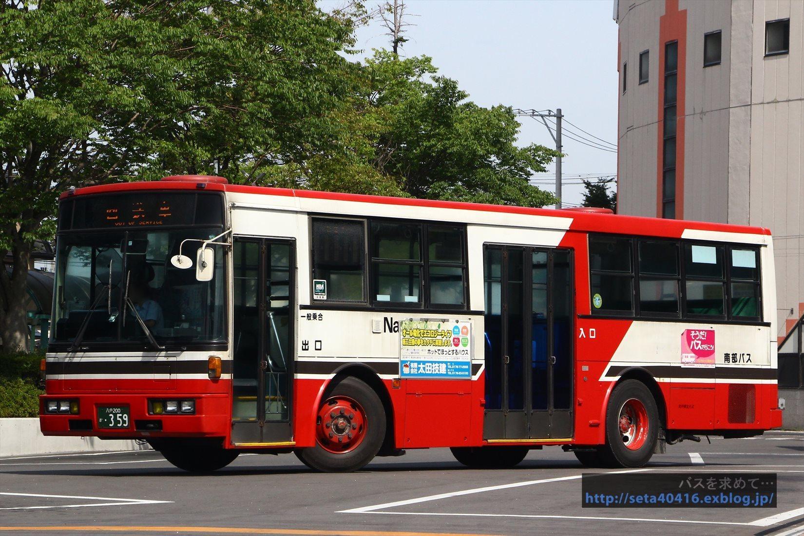 2017.7) 南部バス・八戸200か359...