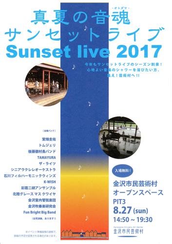 真夏の音魂-オトダマ-2017 サンセットライブ!!_e0118827_16320286.jpg