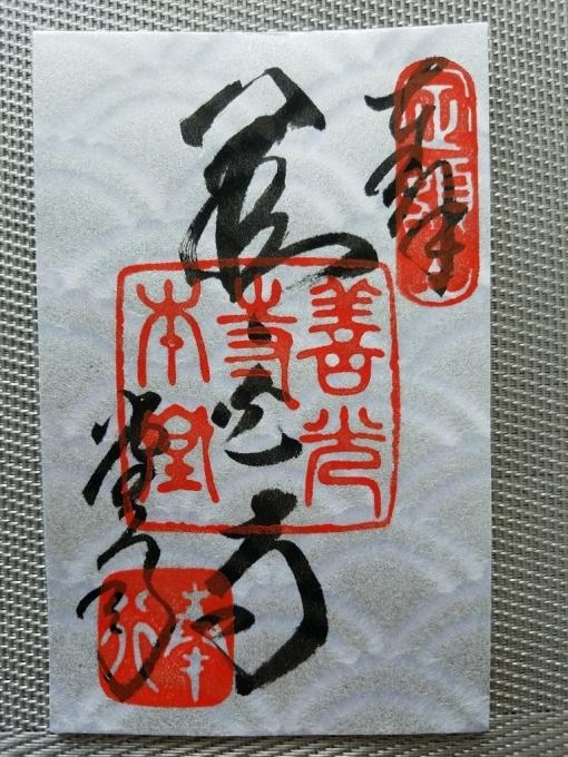 御朱印 善光寺(長野市)_a0105740_07574487.jpg