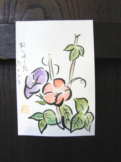 絵手紙 ~ 朝顔 ~_e0222340_1255828.jpg