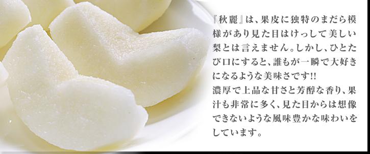 熊本のブランド梨『秋麗(しゅうれい)』今まさに最旬の美味さ!朝採り即日発送で大好評販売中!!_a0254656_17394594.png