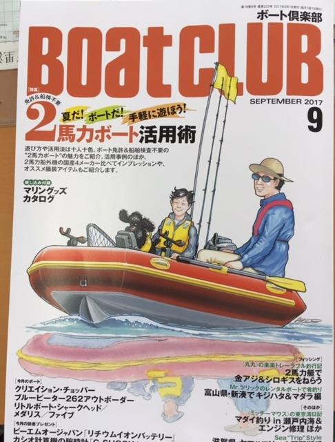 Boat CLUB 9月号♬_a0077071_09325011.jpg