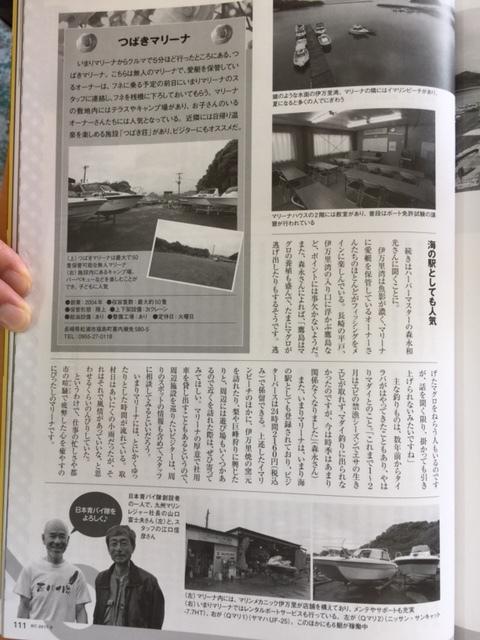 Boat CLUB 9月号♬_a0077071_09361050.jpg