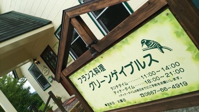 神戸から、蒜山高原へ避暑~_a0098174_11471984.jpg
