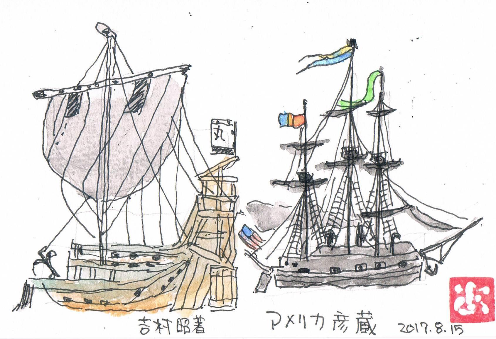 アメリカ彦蔵_e0232277_11323523.jpg