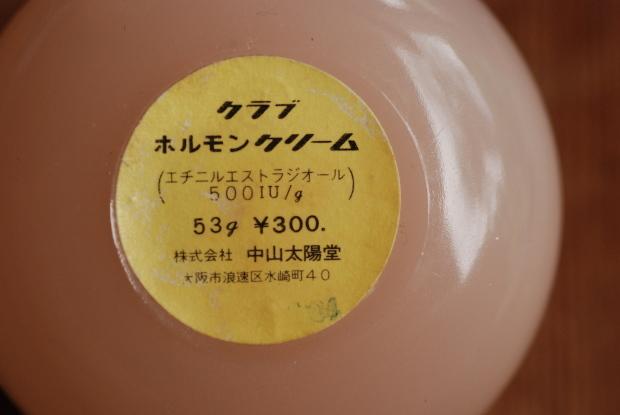 クリーム瓶特集 その5_d0359503_19411257.jpg