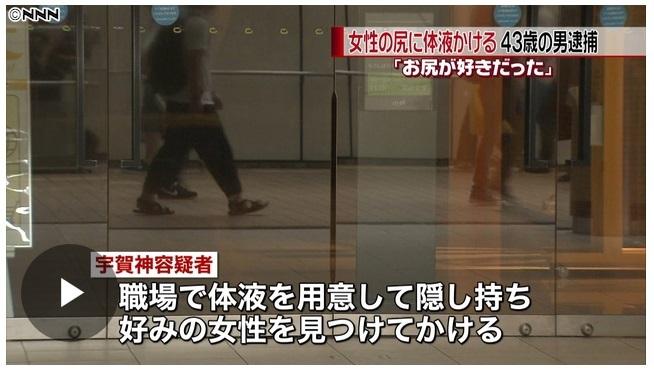 職場でオナニーした体液をポケットに隠し持ちエスカレーターで後ろから女性にぶっかけた43歳スーパー店員を逮捕「お尻が好きだった」 _b0163004_06303354.jpg