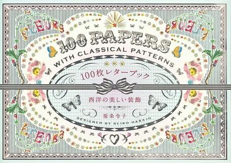 100枚レターブック入荷_f0255704_21482487.jpg