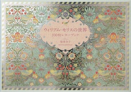 100枚レターブック入荷_f0255704_21483494.jpg