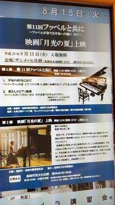 「月光の夏」とフッペル社製のピアノ_e0173350_22164257.jpg