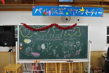 パル教室サマーパーティー2017レポート④_a0239665_11274236.jpg