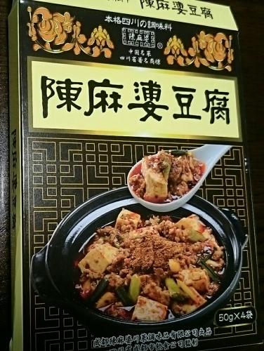 麻婆豆腐のもと_c0100865_06434143.jpg