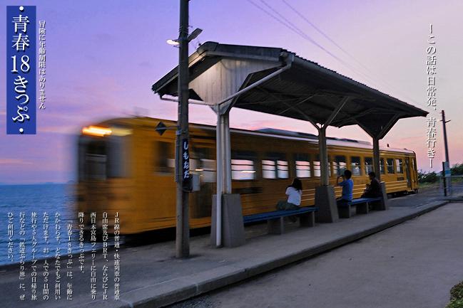 予讃線 下灘駅 周辺_f0052569_925941.jpg