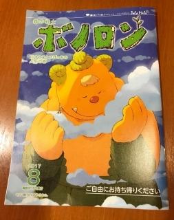 ボノロン 6月号「巨木とひとりぼっちの人形の巻」_a0087471_15433991.jpg