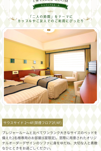 サンルートプラザ東京_f0028675_13363667.jpg