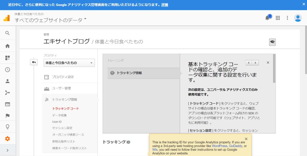 Google アナリティクスに登録してみた (8/16)_a0034780_14453211.png