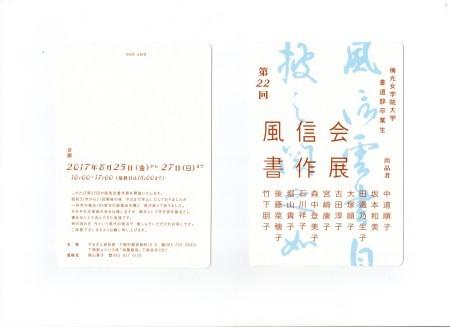 第22回風信会書作展ー下関やまぎん資料館にて_d0325708_10124389.jpg
