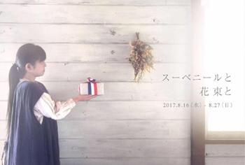 スーべニールと花束と 2017 8/16(水)-8/27(日) /ぎゃらりーマドベ_a0251920_12301185.jpg