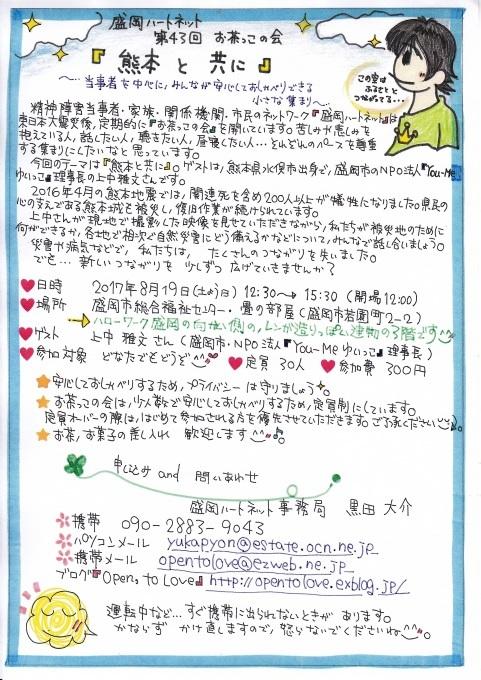 あさっては盛岡ハートネット第43回お茶っこの会「熊本と共に」_a0103650_21084881.jpg