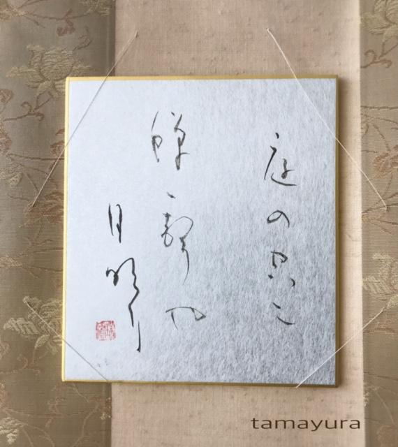 8月の俳句_c0187754_13332518.jpg