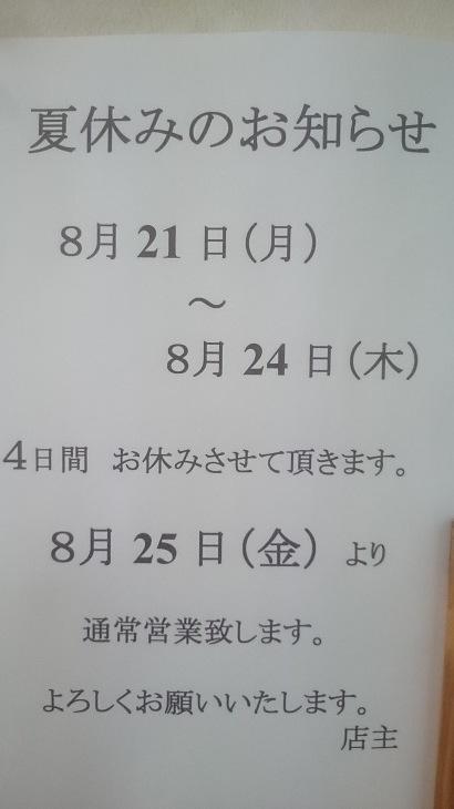 夏休み_b0219170_10324986.jpg
