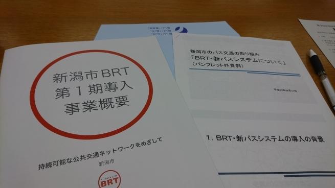 新潟市BRT視察_c0347272_20093145.jpg