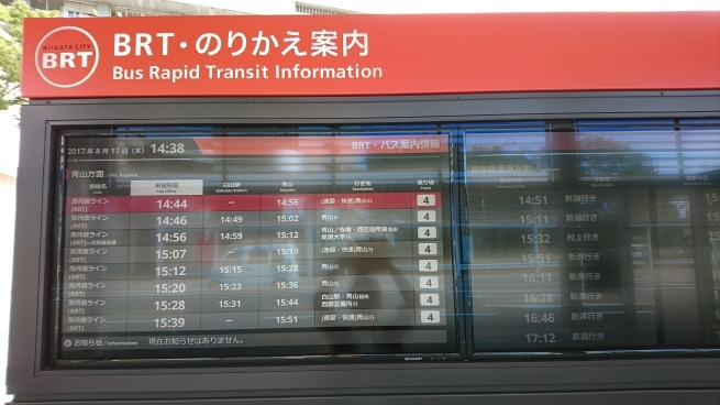 新潟市BRT視察_c0347272_20094506.jpg