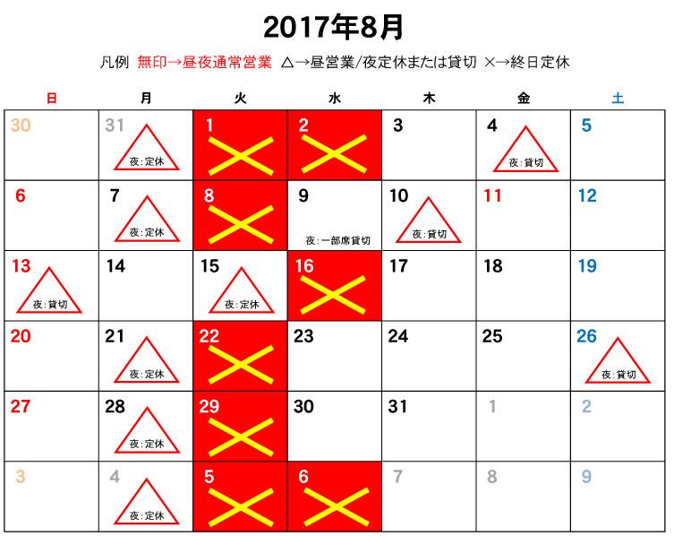8月の営業予定_c0092877_1575112.jpg