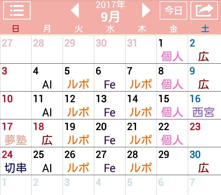 9月の予定-じりきカレンダー_c0366378_06503180.jpg