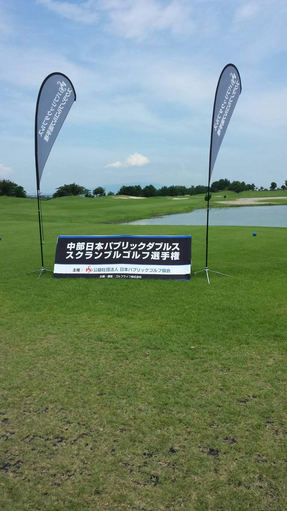 パブリック ダブルス スクランブル ゴルフ選手権 予選通過結果H29.8.2名古屋港_d0338682_16434667.jpg